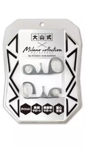 大山式 米蘭時裝秀聯名款+美腳美人款 足指環2盒組 限量搶購中!