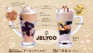 日本komeda咖啡店期間限定甜點系飲品♡JELYCO杏仁奶&豆乳歐蕾雙口味