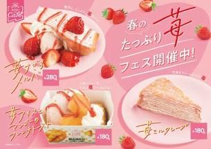 日本『壽司郎』的「春季的滿滿草莓節」♪3種草莓甜點新登場