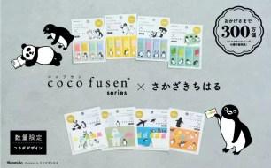 日本Kanmido文具♪數量限定「co co fusen×坂崎千春」「co co fusen CARD×坂崎千春」
