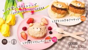 東京‧澀谷☆可愛且上相的小熊造型鬆餅與三明治!期間限定販售中
