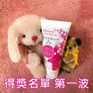 Mamo-Re美胸霜抽獎活動,得獎者名單(一)