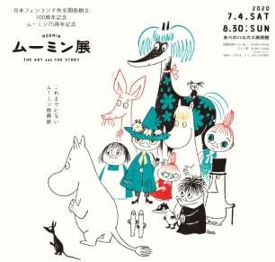 大阪・阿倍野HARUKAS美術館「嚕嚕米展 THE ART AND THE STORY」
