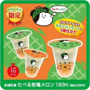 僅於日本FamilyMart販售☆數量限定新口味「能吃的牧場牛奶 洋香瓜」