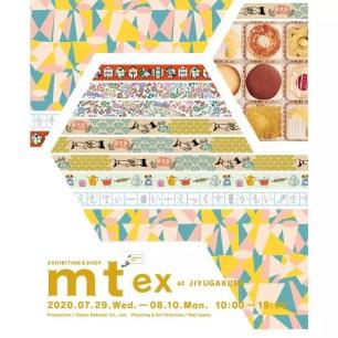東京・池袋☆7月29日起期間限定大型裝置藝術展覽「mt ex at JIYUGAKUEN」
