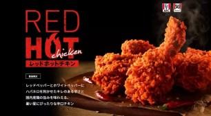日本肯德基數量限定☆酥脆且香辣帶勁的「RED HOT炸雞」限量回歸