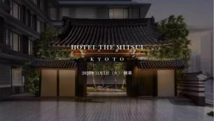 鄰近二条城的日本國内最高級豪華飯店「HOTEL THE MITSUI KYOTO」