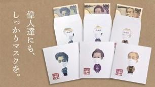 連偉人們也戴上了口罩!創意十足的紙鈔專用禮金袋「YEN HOME」