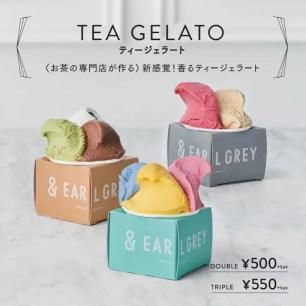 神戸‧格雷伯爵茶專售店「&EARL GREY」10種口味「茶香義式冰淇淋」