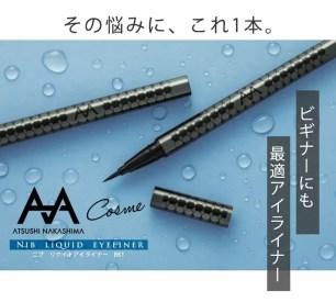 融合歐洲、日本最尖端技術的眼線液筆!「ATSUSHI NAKASHIMA Cosme NIB Liquid Eyeliner」