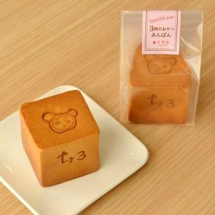 文明堂東京「3點的點心紅豆麵包」的可存放版,美味上架!