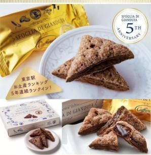 有吃過了嗎?2020年東京車站內人氣熱銷洋菓子TOP3