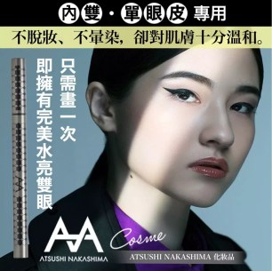 在日本剛開賣就造成話題不斷!「ATSUSHI NAKASHIMA NIB Liquid Eyeliner 奇蹟眼線液筆」