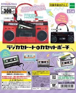 日本EPOCH公司新商品!懷舊風實用系扭蛋「收錄音機提袋與卡式錄音帶小物包」共5種