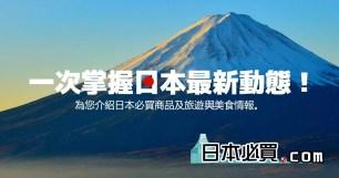 「日本必買.com」的生日月~感謝這些年來各位的支持與喜愛!