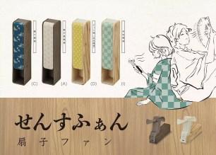 日本Doshisha新商品☆可摺疊攜帶的「扇子隨身風扇」4種和風樣式