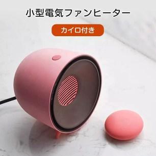 冷暖兩用!日本MEDIK桌上型迷你電暖風扇&懷爐「MCH-A062」粉‧白兩色