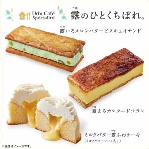 日本LAWSON便利商店2021年6月開賣!「Uchi Café Spécialité」系列新商品
