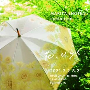 山梨縣‧老字號「槙田商店」主辦!期間限定展覽會「花、ひらく(hana、hiraku)」
