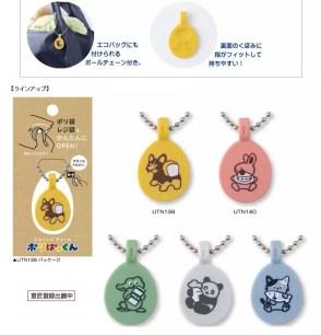 不再面臨搓不開塑膠袋的窘境!雜貨品牌「UN TROIS CINQ」實用新商品「Poly-Pakkun」