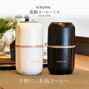 輕巧便攜不佔據空間!時尚質感的nikome「電動咖啡研磨機」共有黑、米兩色