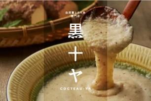 大大滿足的份量!自然薯山藥泥丼專售店「黑十ヤ」落腳LUMINE EST新宿8樓
