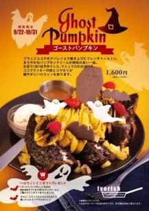 日本法國吐司専售店「Ivorish」2021年期間限定萬聖節主題餐點「Ghost Pumpkin」