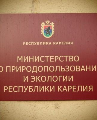 Минприроды Карелии. Фото: Валерий Поташов