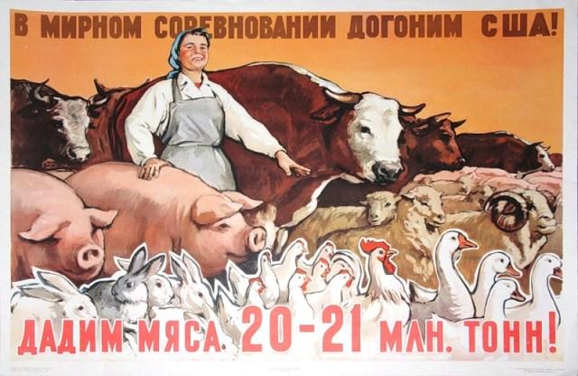 Плакат советских времен. Фото: facebook.com