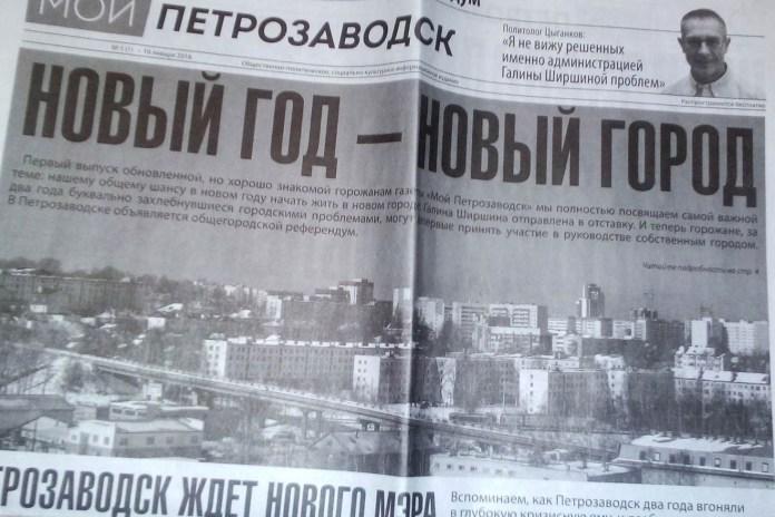 Бесплатное издание вышло тиражом 100 тысяч экземпляров. Фото: facebook.com