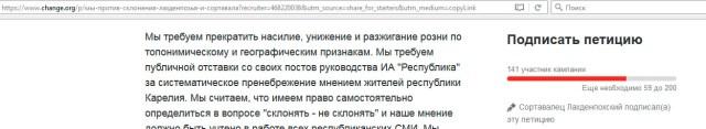 Скрин петиции с сайта сhange.org