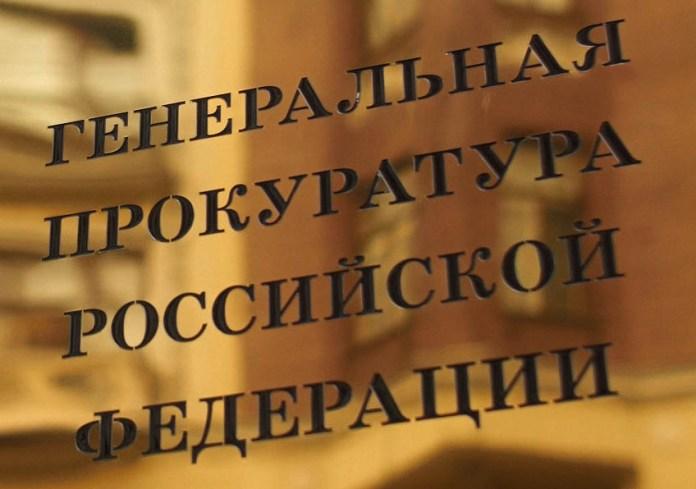 Генпрокуратура России. Фото: vk.com