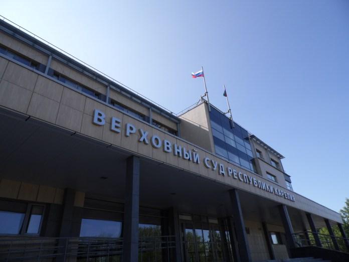 Верховный суд Карелии. Фото: Алексей Владимиров