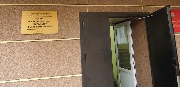 Фонд госимущества Карелии. Фото: Валерий Поташов