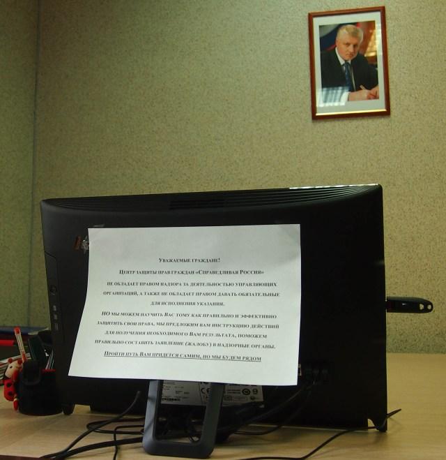 Таким объявлением встречают в центре граждан. Фото: Валерий Поташов