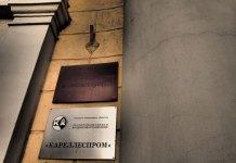 """Офис лесопромышленного холдинга """"Кареллеспром"""" в Петрозаводске. Фото: Валерий Поташов"""