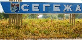 В Сегеже. Фото: Губернiя Daily
