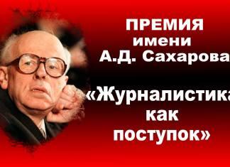Премия имени Сахарова вручается ежегодно в День прав человека. Коллаж: Андрей Чеплаков