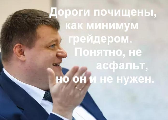 Слова карельского министра Щебекина уже стали мемом. Фото из соцсетей