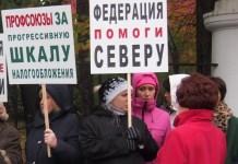 На митинге карельских профсоюзов в защиту северных льгот. Фото: Валерий Поташов