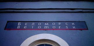 Беломорск - районный центр Карелии. Фото: Валерий Поташов