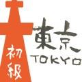 東京クラス開催のお知らせ
