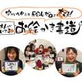 7月に仙台でお絵かき書道教室開催します