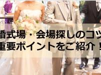 結婚式場・会場探しのコツや重要ポイントをご紹介!