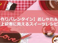 【手作りバレンタイン】おしゃれ&簡単!お菓子作り上級者に見えるスイーツレシピ
