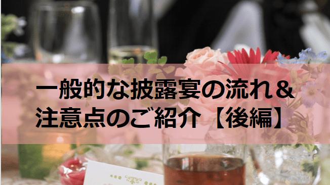一般的な披露宴の流れ&注意点のご紹介【後編】