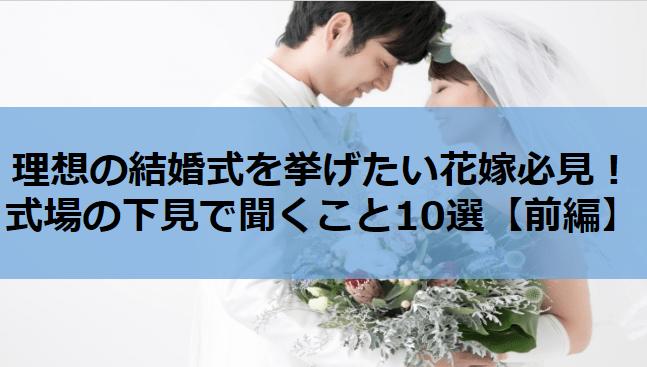理想通りの結婚式を挙げたいプレ花嫁必見!式場の下見で聞くこと10選【前編】