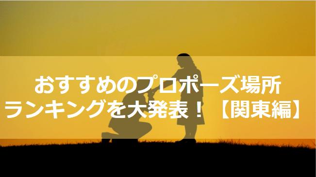 おすすめのプロポーズ場所ランキングを大発表!【関東編】