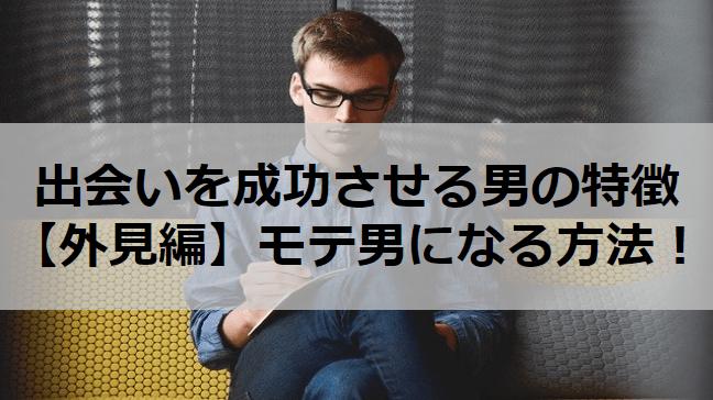 出会いを成功させるモテる男の特徴【外見編】モテ男になる方法!
