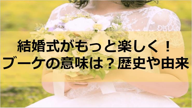 ブーケの意味は?歴史や由来を知れば結婚式がもっと楽しくなる!